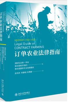 UNIDROIT/FAO/IFAD LEGAL GUIDE ON CONTRACT FARMING RELEASED IN MANDARIN